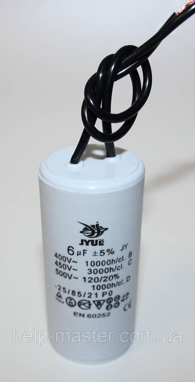 CBB-60 6 mkf ~ 450 VAC (±5%) конденсатор для пуска и работы.Гибкие выводы JYUL (29*65 mm)