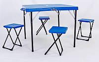 Набор для пикника (стол+4 стула). TO-8833. (р-р.стола 85х86х69см.)