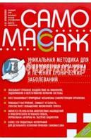 Игнатенко Николай Иванович Самомассаж. Уникальная методика для оздоровления организма и лечения хронических заболеваний