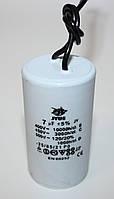 CBB-60 7 mkf ~ 450 VAC (±5%) конденсатор для пуска и работы.Гибкие выводы JYUL (35*65 mm)