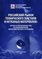 Российский рынок технического текстиля и нетканых материалов: наука и производство в современных экономических условиях. Сборник докладов участников