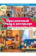 Буказин   5 2016 Украшаем любимый дом. Праздничный декор в интерьере