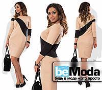 Элегантное женское облегающее платье больших размеров с контрастной вставкой бежевое