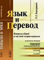 Бархударов Л.С. Язык и перевод. Вопросы общей и частной теории перевода