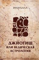 Индубала Джйотиш, или Ведическая астрология