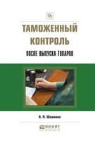 Шашкина А.Н. Таможенный контроль после выпуска товаров. Практическое пособие