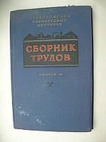 Криворожский горнорудный институт. Сборник трудов. Выпуск 4. 1954 год
