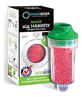 Фильтр от накипи для стиральных машин Наша Вода Ecozon-100