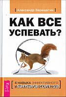"Верещагин Александр ""Как все успевать?"""