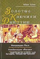 "Бони Марк ""Золотые ключики Джйотиш"" Книга 1"