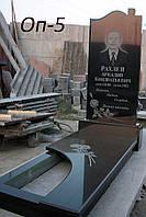 Одинарний пам'ятник Оп-5