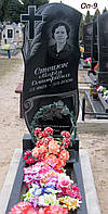 Одинарний пам'ятник Оп-9