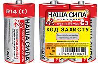 Батарейка Наша Сила R14 солевые