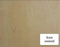 Панель МДФ Стандарт Клен Золотой 2,6*0,148 м (0,3848 м.)