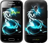 """Чехол на Samsung Galaxy Ace 2 I8160 Бело-голубой огненный дракон """"113u-250"""""""