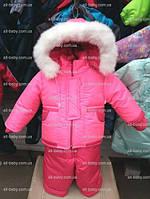 Детский зимний костюм на овчине-подстежке (от 6 до 18 месяцев) розовый