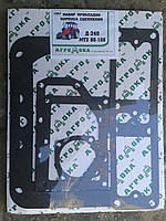 Набор прокладок корпуса сцепления МТЗ-80 (арт.1957)