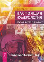 """Грановская Юлия """"Настоящая нумерология"""""""