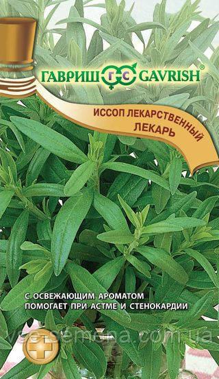 Иссоп Лекарь 0,2 г (Гавриш)