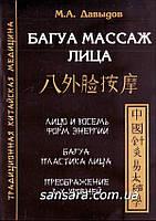 """Давыдов М. """"Багуа массаж лица"""""""