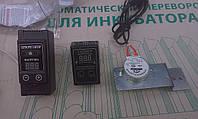 Автоматический переворот для инкубатора