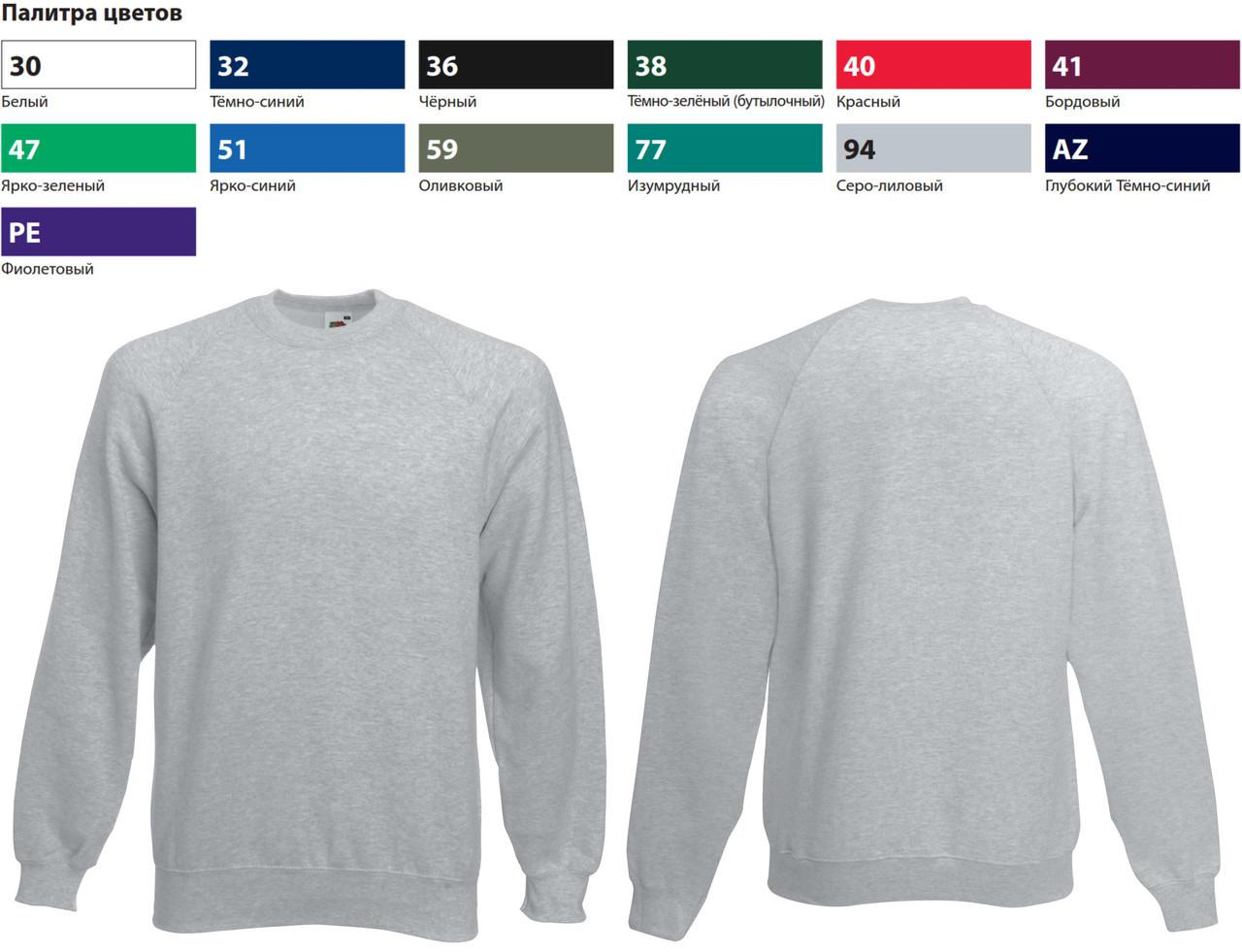 Толстовка мужская Classic Raglan Sweat, XL (52-54), Серо-лиловый