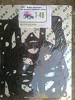 Набор прокладок переднего моста Т-40АМ (арт.1959)