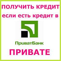 Получить кредит если есть кредит в привате