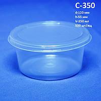 Одноразовая упаковка для первых блюд С-350