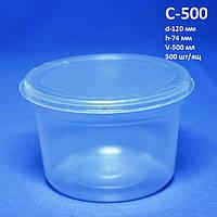 Одноразовая упаковка для первых блюд С-500