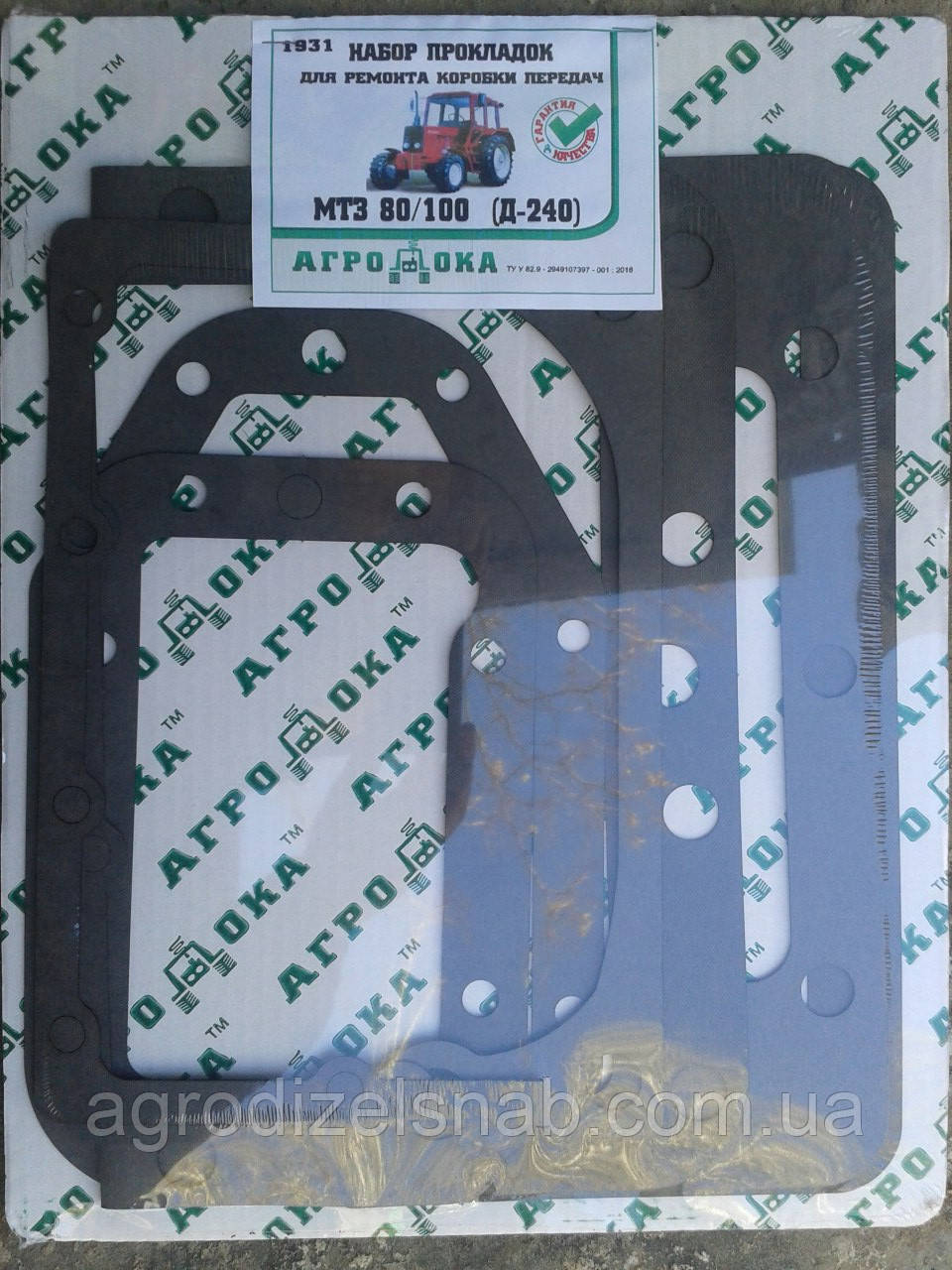 Набор прокладок КПП МТЗ (Д-240) (арт.1931)