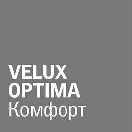 Лінія VELUX OPTIMA Комфорт