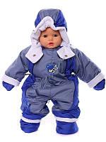 Детский демисезонный комбинезон трансформер (синий с серым)