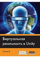 Виртуальная реальность в Unity. Линовес Д.