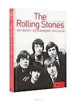 The Rolling Stones. История за каждой песней