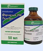 Фармазин 200 50 мл раствор для инъекций ветеринарный антибиотик