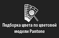 Цвет по Pantone, консультации