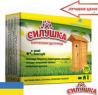 Биопрепарат Силушка для выгребных ям 500 грамм.