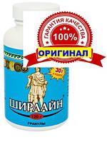 Ширлайн Арго природное слабительное средство для очистки организма, желудка, кишечника, печени, поджелудочной