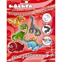 Набор гипсовых фигурок на магните Динозаврики