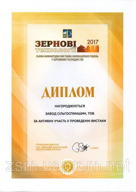 Успехи завода в производстве уникальных сельхозмашин отмечены дипломом
