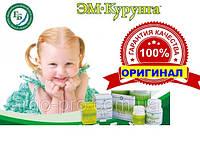 ЭМ КУРУНГА Арго ОРИГИНАЛ для детей, дисбактериоз, гастрит, пробиотик, иммунитет, запоры, закваска для йогурта