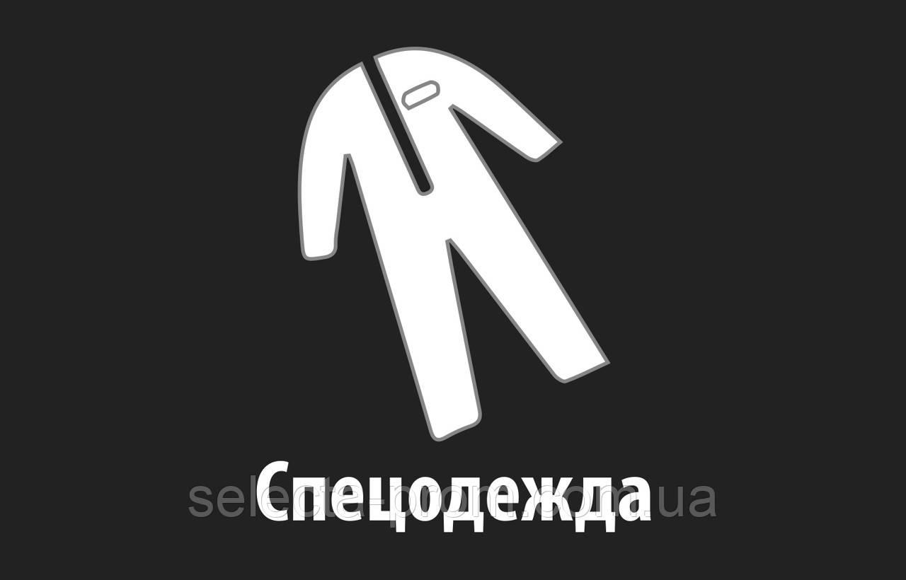 Печать на спец одежде - ООО Selecta в Харькове