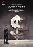 Кеннет Ли, Ник Антилл Оценка компаний. Анализ и прогнозирование с использованием отчетности по МСФО