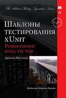 Джерард Месарош Шаблоны тестирования xUnit: рефакторинг кода тестов
