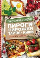 Зоряна Ивченко Закусочные и сладкие пироги, пирожки, тарты, киши. Открытые и закрытые