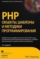 Мэтт Зандстра PHP: объекты, шаблоны и методики программирования