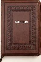 Библия формат 075 zti коричневая с орнаментом (рамка), фото 1