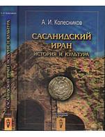 Сасанидский Иран. История и культура. Колесников А.И.
