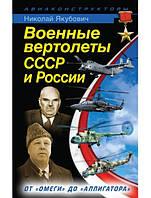 Военные вертолеты СССР и России. От «Омеги» до «Аллигатора». Якубович Н.